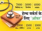 तीन माह के लिए स्पेशलिस्ट PG को 7000 रुपए प्रति शिफ्ट मिलेंगे; बाकी स्टाफ को भी आकर्षक मानदेय|बिहार,Bihar - Dainik Bhaskar