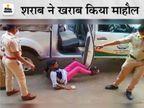 महिला कर्मचारी ने शराब पीकर जमकर किया हंगामा, पुलिसकर्मियों को मारे थप्पड़; घसीट कर बाहर निकाला गया|महाराष्ट्र,Maharashtra - Dainik Bhaskar