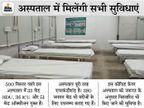 20 दिनों में बनाया गया 500 बेड का अस्पताल, 120 में ऑक्सीजन की सुविधा; CM बघेल ने किया ऑनलाइन शुभारंभ|छत्तीसगढ़,Chhattisgarh - Dainik Bhaskar