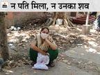 संदिग्ध कोरोना मरीज की पत्नी 3 दिन से शव लेने को भटकती रही, कभी मुर्दाघर की पर्ची तो कभी PPE किट के लिए कटवाए चक्कर|जालंधर,Jalandhar - Dainik Bhaskar