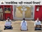 नेताओं के घर के बाहर धरने पर बैठे NSUI के कार्यकर्ता, राज्य को केंद्र की दर पर वैक्सीन उपलब्ध कराने की मांग|रायपुर,Raipur - Dainik Bhaskar