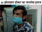 कोविड में पिता की क्लीनिक बंद हुई, तो बेटा कुछ मरीजों को इलाज के लिए जिला अस्पताल भेज देता फिर डॉक्टर बनकर इलाज करने भी पहुंच जाता भिंड,Bhind - Dainik Bhaskar