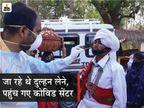गाड़ी से बारात लेकर जा रहा था, बाग में प्रशासन ने राेककर टेस्ट किया, दूल्हा व ड्राइवर निकले पाॅजिटिव; दुल्हन के पिता पर केस मध्य प्रदेश,Madhya Pradesh - Dainik Bhaskar