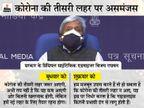 सरकार ने कोरोना की तीसरी लहर का असर कम करने का उपाय बताया, गाइडलाइंस का सख्ती से पालन करना होगा|देश,National - Dainik Bhaskar