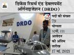 DRDO ने अप्रेंटिस के 79 पदों पर निकाली भर्ती, 17 मई तक जारी रहेगी एप्लीकेशन प्रोसेस|करिअर,Career - Dainik Bhaskar