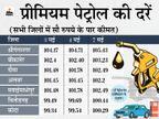 4 दिन में पेट्रोल-डीजल 1.50 रु. तक महंगे, श्रीगंगानगर और बीकानेर में सामान्य पेट्रोल 100 रु. के पार, अभी 3 रुपए और बढ़ने की संभावना|जयपुर,Jaipur - Dainik Bhaskar