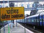 चंडीगढ़ से चलने वाली कई ट्रेनों को रद्द किया गया, गिनती के लोग आ रहेयात्रा के लिए जिसके चलतेकिया गया फैसला|चंडीगढ़,Chandigarh - Dainik Bhaskar