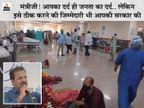 प्रताप सिंह खाचरियावास बोले- एक रुपये में सरकारी जमीन लेने वाले अस्पताल भी लूटने में पीछे नहीं, वेंटिलेटर नहीं होने के बहाने निकाल रहे मरीजों को|जयपुर,Jaipur - Dainik Bhaskar