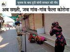 बिना वजह घूम रही महिलाओं से उठक-बैठक करवाई, बाजारों में दिखे लोगों को दौड़ाया उत्तरप्रदेश,Uttar Pradesh - Dainik Bhaskar