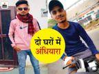 क्रिकेट खेलने गए थे; दोस्त को बचाने के लिए कूद गया था दूसरा युवक, दोनों अपने घरों के इकलौते बेटे थे|हरियाणा,Haryana - Dainik Bhaskar