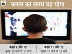 10 मई से DD बिहार पर शुरू होगी 9, 10 और 12वीं की क्लास, एक घंटे में 3 क्लास, उन्नयन एप पर सवाल-जवाब|बिहार,Bihar - Dainik Bhaskar