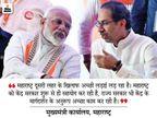 कोरोना संकट पर पीएम मोदी की मुख्यमंत्रियों से बातचीत, कहा- दूसरी लहर से सही ढंग से लड़ रहा है महाराष्ट्र|महाराष्ट्र,Maharashtra - Dainik Bhaskar
