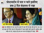 अवैध संबंध के शक में पति को नींद की गोलियां खिलाई, फिर सोते में करंट लगाकर मार डाला|सागर,Sagar - Dainik Bhaskar