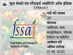 FSSAI ने प्रिंसिपल मैनेजर समेत विभिन्न पदों पर भर्ती के लिए मांगे आवेदन, 15 तक ऑनलाइन करें अप्लाई|करिअर,Career - Dainik Bhaskar
