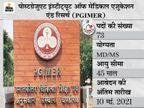 PGIMER ने सीनियर रेजिडेंट समेत विभिन्न पदों पर भर्ती के लिए जारी किया नोटिफिकेशन, 10 मई आवेदन की आखिरी तारीख|करिअर,Career - Dainik Bhaskar