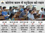 अब 30 मई तक जमा करा सकेंगे फॉर्म, 15 जून को होगा एंट्रेंस टेस्ट; LNMU ने जारी की नई डेटशीट|बिहार,Bihar - Dainik Bhaskar