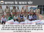 चिताओं से उतरे कफन पर नया स्टीकर लगाकर बेचने वाला गैंग पकड़ा गया, श्मशान में रखे थे दिहाड़ी मजदूर उत्तरप्रदेश,Uttar Pradesh - Dainik Bhaskar
