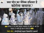 कोरोनावायरस पर 2015 से रिसर्च कर रहा है चीन, इसे जैविक हथियार की तरह इस्तेमाल करना चाहता था विदेश,International - Dainik Bhaskar