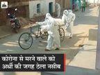 गांव के लोगों ने पांव पीछे खींचे तो बेटी-दामाद और दो युवकों ने ठेले पर लादकर कोरोना पॉजिटिव को दफनाया बिहार,Bihar - Dainik Bhaskar