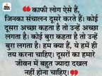 हमें अपने निर्णय खुद लेना चाहिए, दूसरों पर निर्भर रहने से बचें धर्म,Dharm - Dainik Bhaskar