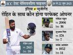 न्यूजीलैंड के खिलाफ 3 पेसर्स के साथ उतर सकती है टीम इंडिया, ओपनिंग में रोहित के साथ 3 प्लेयर दावेदार क्रिकेट,Cricket - Dainik Bhaskar