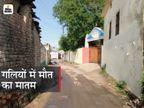 किसी गांव में 7 दिन में 10 मौतें, तो कहीं परिवार के 4 लोगों की जान गई; दहशत में घरों में कैद हुए लोग|उत्तरप्रदेश,Uttar Pradesh - Dainik Bhaskar