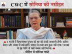 कोरोना की वजह से लिया गया फैसला; पिछली CWC की मीटिंग में 23 जून को चुनाव कराने का प्रपोजल रखा गया था देश,National - Dainik Bhaskar