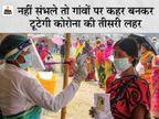 एक्सपर्ट बोले- अगर गांवों में संक्रमण तेज हुआ तो मौत के आंकड़ों का हिसाब लगाना भी मुश्किल होगा|DB ओरिजिनल,DB Original - Dainik Bhaskar