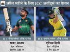 पाकिस्तान के लिए बतौर कप्तान शुरुआती 4 टेस्ट जीतने वाले पहले खिलाड़ी भी बने; एलिसा हिली को वुमन्स कैटेगरी में मिला अवॉर्ड IPL 2021,IPL 2021 - Dainik Bhaskar