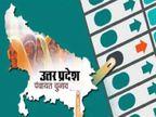 जिला पंचायत और ब्लॉक प्रमुख चुनाव का इंतजार बढ़ा, 15 जून के बाद सम्पन्न होने के आसार|उत्तरप्रदेश,Uttar Pradesh - Dainik Bhaskar