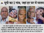 लखनऊ के जबरौली गांव में 33 दिन में 26 की मौत; लोग बोले- बुखार आया, दम घुटा और बंद हो गई आंखें, 15 की सेहत नाजुक|उत्तरप्रदेश,Uttar Pradesh - Dainik Bhaskar