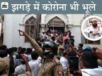 पुलिस बोली- लॉकडाउन तोड़ा; इमाम ने कहा-योगी को बदनाम करने के लिए जानबूझकर की मारपीट; 2 घंटे में दरोगा सस्पेंड|उत्तरप्रदेश,Uttar Pradesh - Dainik Bhaskar