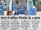 पहली लहर के बाद से ही तैयारी शुरू की, वार्ड मैनेजमेंट के जरिए हर संक्रमित की निगरानी; ऑक्सीजन के मामले में किसी और पर निर्भर नहीं|देश,National - Dainik Bhaskar