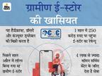 HDFC बैंक ने CSC ग्रामीण ई-स्टोर में 1.5% हिस्सेदारी खरीदी, 10 करोड़ रुपए में हुआ सौदा|बिजनेस,Business - Money Bhaskar