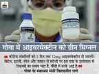 WHO कोविड के इलाज में आइवरमेक्टीन के इस्तेमाल के खिलाफ, गोवा में एक दिन पहले ही इसे मंजूरी मिली देश,National - Money Bhaskar