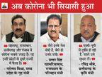 नरोत्तम मिश्रा बोले- कांग्रेस शासित राज्य कोरोना फैला रहे; कांग्रेस ने कहा- भाजपा सत्ता छीनने में जुटी रही, इसलिए बिगड़े हालात|मध्य प्रदेश,Madhya Pradesh - Dainik Bhaskar