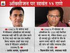 CM का दावा- ऑक्सीजन से नहीं गई जान; हेल्थ मिनिस्टर बोले- हाईकोर्ट जांच करे ताकि असलियत सामने आए|देश,National - Dainik Bhaskar