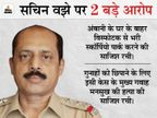 जेल में बंद मुंबई पुलिस का API सचिन वझे सेवा से बर्खास्त, मनसुख हिरेन की हत्या का भी आरोप|महाराष्ट्र,Maharashtra - Dainik Bhaskar