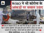 भारत में फैल रहे स्ट्रेन को WHO ने वैरिएंट ऑफ कंसर्न घोषित किया, लेकिन कहा- वैक्सीन इसके खिलाफ असरदार|देश,National - Dainik Bhaskar