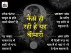 पिछले 10 दिनों में 14 से अधिक मामलों की पुष्टि, दवाओं की कालाबाजारी की भी आशंका; एक्टिव हुआ विभाग रायपुर,Raipur - Dainik Bhaskar