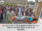 कोरोना के B.1.617 वैरिएंट को भारतीय बताने वाली मीडिया रिपोर्ट्स गलत, WHO ने ऐसा नहीं कहा|देश,National - Money Bhaskar