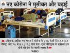 WHO ने कहा- भारत में कई धार्मिक और राजनीतिक आयोजनों की वजह से भी संक्रमण फैला|देश,National - Money Bhaskar