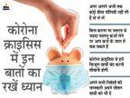 कोरोना काल में अपना पूरा पैसा एक ही जगह न करें निवेश, इन 7 बातों का ध्यान रखेंगे तो नहीं होगी पैसों से जुड़ी परेशानी|बिजनेस,Business - Money Bhaskar