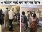 RBM अस्पताल में एक ही परिवार के दो पक्ष कोरोना वार्ड में भिड़े, वार्ड में रखे पंखों से एक-दूसरे पर वार, नर्सिंगकर्मियों ने बीच-बचाव कर रोका भरतपुर,Bharatpur - Dainik Bhaskar