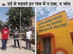 सरकारी डॉक्टर दवा लिखते हैं, वो दुकानों पर मिलती नहीं, मजबूरन झोलाछाप ही सहारा; 23 दिन में 8 मौतें कोटा,Kota - Dainik Bhaskar