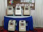 जन सहयोग से मंगवाए 20 ऑक्सीजन कंसंट्रेटर, जरूरतमंदों को मुहैया कराए जाएंगे अजमेर,Ajmer - Dainik Bhaskar