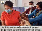 सरकार को उम्मीद- 18 से 44 साल की उम्र की पूरी आबादी को दिसंबर तक टीके लग जाएंगे|देश,National - Dainik Bhaskar
