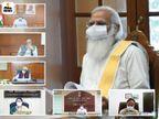PM बोले- गांवों में डोर-टू-डोर टेस्टिंग और ऑक्सीजन सप्लाई का इंतजाम किया जाए; वेंटिलेटर्स का इस्तेमाल नहीं होने पर नाराजगी जताई|देश,National - Dainik Bhaskar