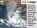 18 मई को गुजरात के तट से टकराएगा ताऊ ते; आज महाराष्ट्र, केरल और कर्नाटक में भारी बारिश की आशंका|देश,National - Dainik Bhaskar