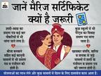 सरपंच ने दो बेटियों की लॉकडाउन में शादी की, FIR, सरपंची भी जाएगी; प्रदेश में 5 मई के बाद शादी करने वालों को मैरिज सर्टिफिकेट नहीं|उज्जैन,Ujjain - Dainik Bhaskar